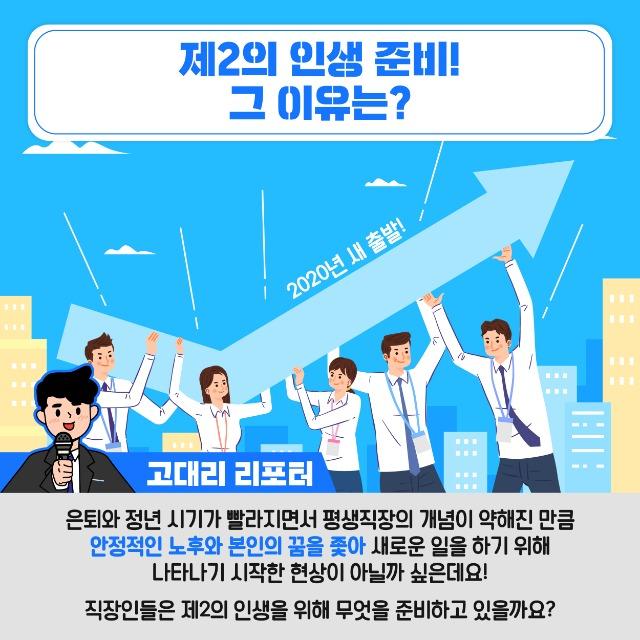 200724 고용노동부 제2의 인생을 준비하라 카드뉴스(고대리의 이슈있슈)-04.jpg