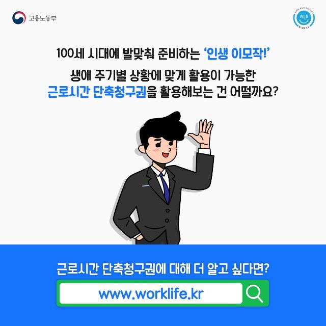 200724 고용노동부 제2의 인생을 준비하라 카드뉴스(고대리의 이슈있슈)-08.jpg