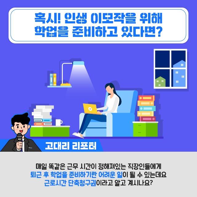 200724 고용노동부 제2의 인생을 준비하라 카드뉴스(고대리의 이슈있슈)-06.jpg