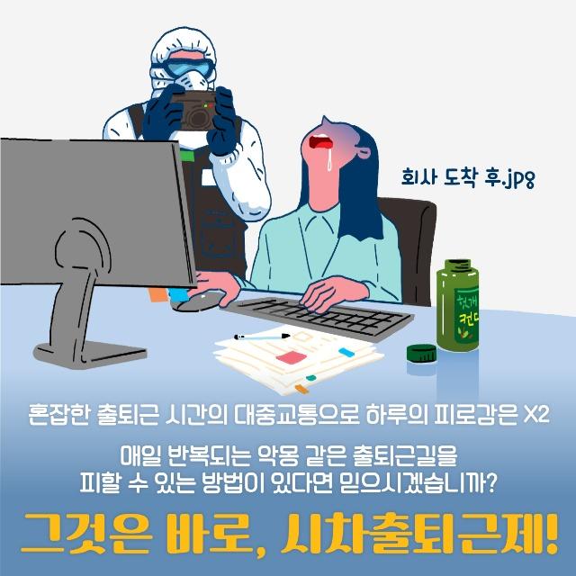 200729 고용노동부 시차출퇴근제 카드뉴스(정책소식)-03.jpg