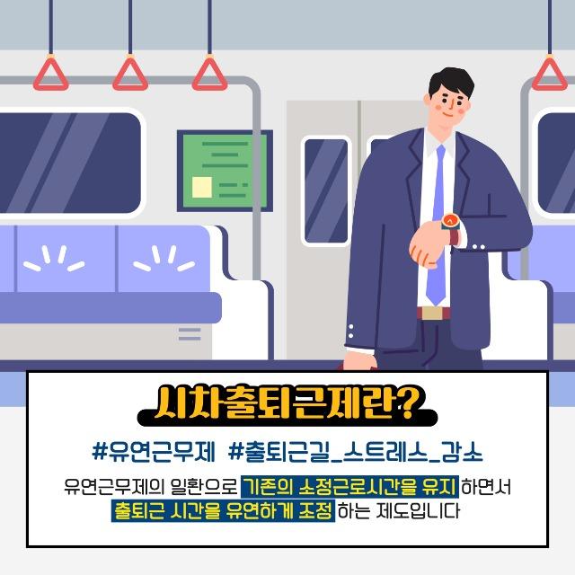 200729 고용노동부 시차출퇴근제 카드뉴스(정책소식)-04.jpg