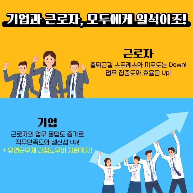 200729 고용노동부 시차출퇴근제 카드뉴스(정책소식)-06.jpg