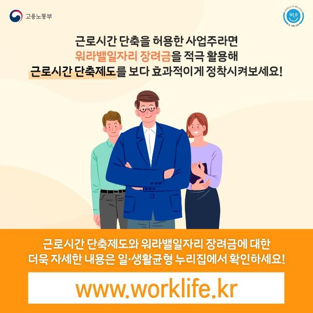 201008 고용노동부 워라밸 일자리 장려금 카드뉴스_10. 내지.jpg