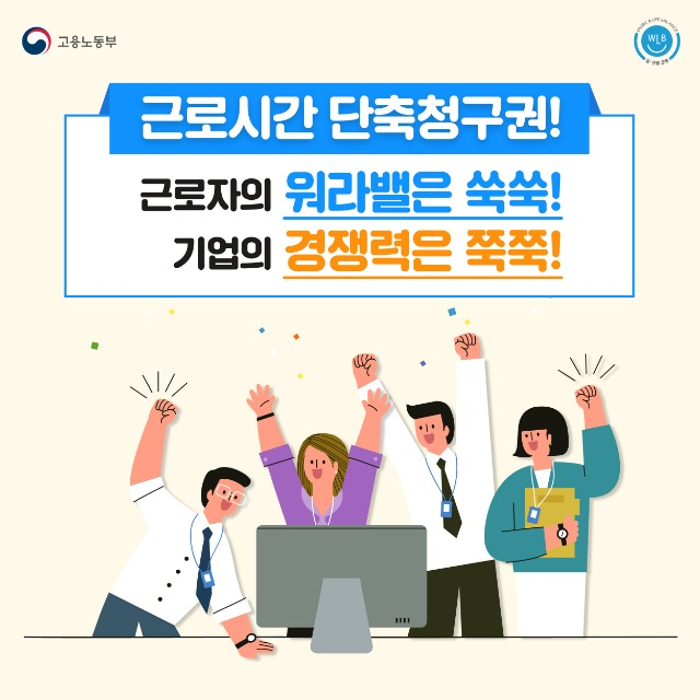 201113 고용노동부 근로시간 단축청구권 카드뉴스-01.jpg