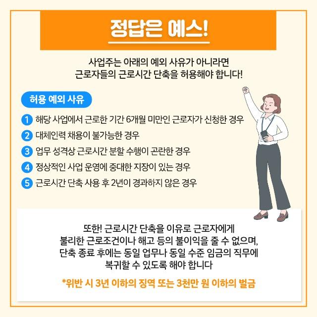 201113 고용노동부 근로시간 단축청구권 카드뉴스-06.jpg