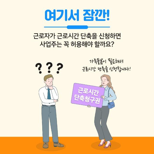 201113 고용노동부 근로시간 단축청구권 카드뉴스-05.jpg