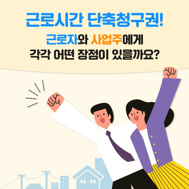 201113 고용노동부 근로시간 단축청구권 카드뉴스-07.jpg