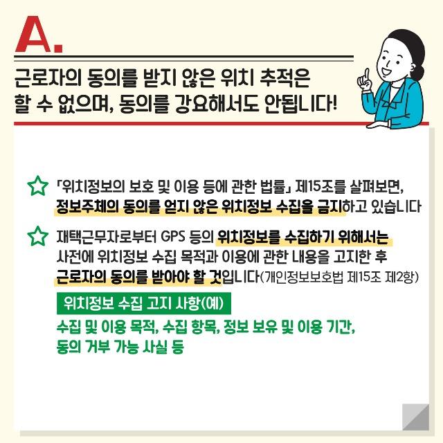 201210 고용노동부 재택근무 일문일답 4가지 카드뉴스(정책소식-사업주편)-10.jpg
