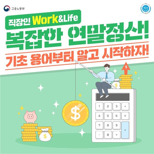 201216 고용노동부 연말정산 카드뉴스-01.jpg