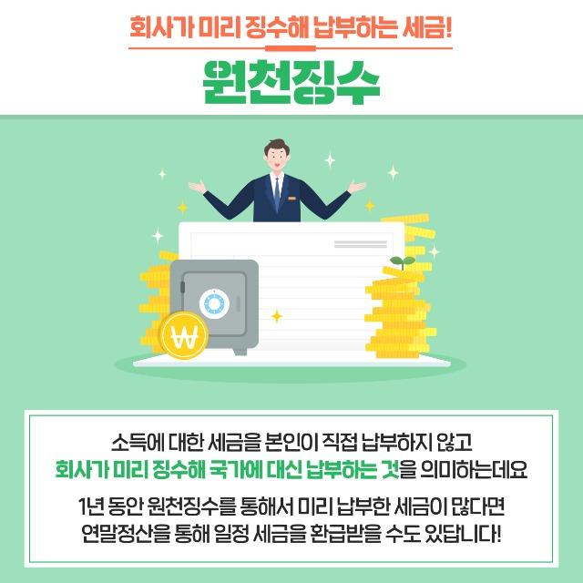 201216 고용노동부 연말정산 카드뉴스-04.jpg