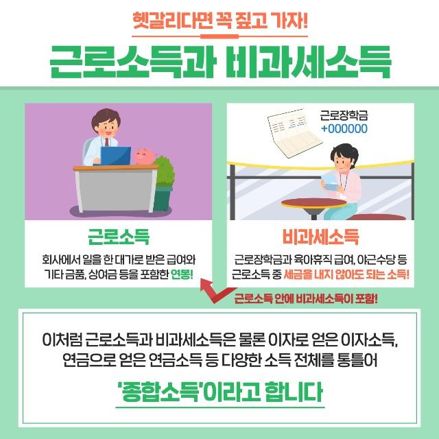 201216 고용노동부 연말정산 카드뉴스-05.jpg