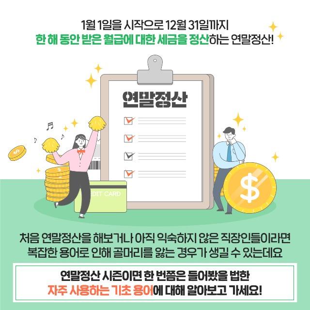 201216 고용노동부 연말정산 카드뉴스-03.jpg