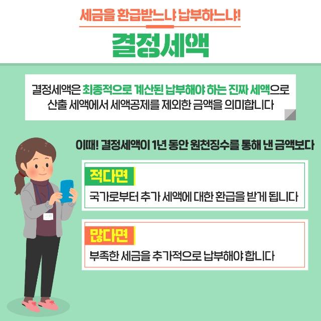 201216 고용노동부 연말정산 카드뉴스-07.jpg