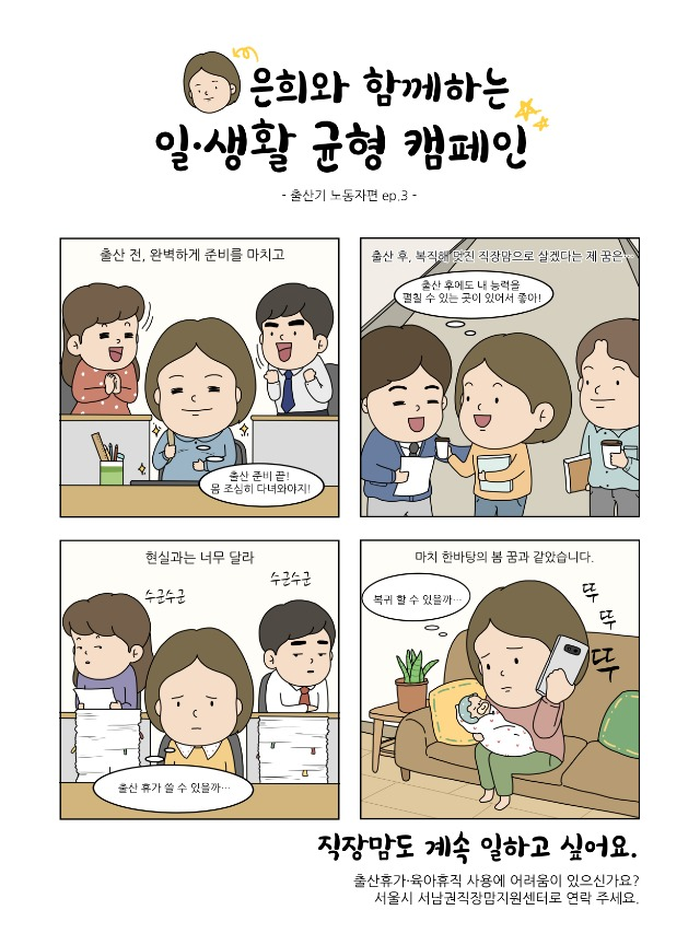 [서남권직장맘지원센터] 3화_4컷.jpg