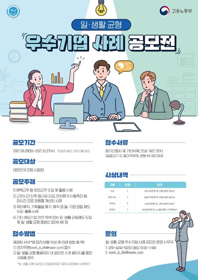 (유브레인) 우수기업 사례 공모전 포스터_최종.jpg